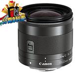 【現貨】送拭鏡布2條+清潔組 CANON EF-M 11-22mm F4-5.6 IS STM 佳能公司貨 EOS M5/M6/M50/M6 II 適用