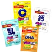 【奇買親子購物網】小兒利撒爾 健康補給站Q比軟糖(活性乳酸菌/綜合維他命+C/鈣配方/藻油DHA)