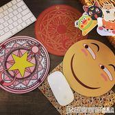 韓國創意卡通可愛動漫日系動漫周邊軟妹笑臉圓形辦公室游戲鼠標墊 印象家品旗艦店