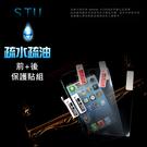 【愛瘋潮】加拿大品牌 STU iPhone 5 專用 超疏水疏油螢幕保護貼組 等同imos材質