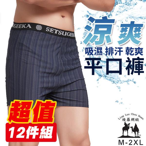 男平口褲 四角褲【12件組】經典條紋 超彈力 吸濕排汗 雪月花條紋平口褲