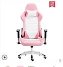電競椅舒適久坐電腦椅家用辦公游戲椅少女心直播升降女生轉椅子LX 爾碩 交換禮物
