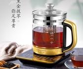 生活元素養生壺全自動加厚玻璃多功能電熱燒水花茶壺小家用煮茶器 lx聖誕交換禮物