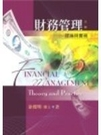 博民逛二手書《財務管理:理論與實務 第三版 2005年 (附學生學習光碟)》 R