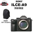 (贈BP2相機後背包) SONY ILCE-9 A9 單機身 機身 4K 單眼 相機 微型 全片幅 公司貨