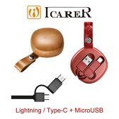 快速出貨 ICARER 復古系列 Lightning / Type-C + MicroUSB 雙拉伸縮 充電傳輸線