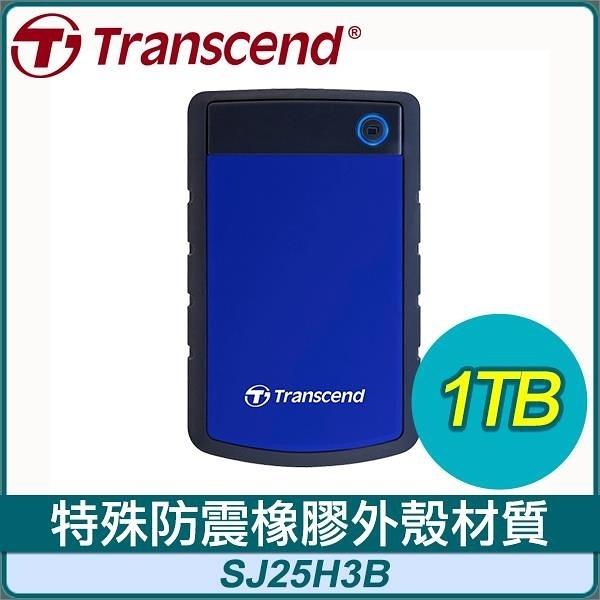 【南紡購物中心】Transcend 創見 Storejet 25H3B 1TB USB3.1 2.5吋軍規防震硬碟