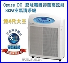 【歐風家電館】(11月底前送迷你A1) 第4代大王 Opure DC節能 電漿抑菌 高效能 HEPA 空氣清淨機  A6