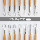『ART小舖』雕塑工具 陶藝工具 C11 6吋雙頭鋼片刀組 7入 單包