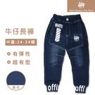 縮口牛仔褲 長褲[9048-8]RQ POLO 秋冬 童裝 中大童 24-34碼 現貨