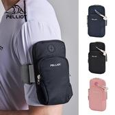 手機臂包 戶外手機運動臂包男女跑步臂套袋手腕包健身裝備休閑手機包【快速出貨】