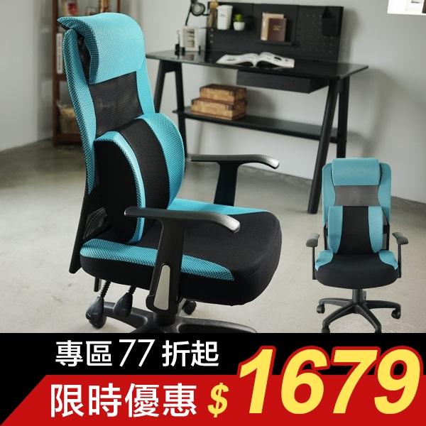 洛伊頭靠T扶手電腦椅(PU枕)