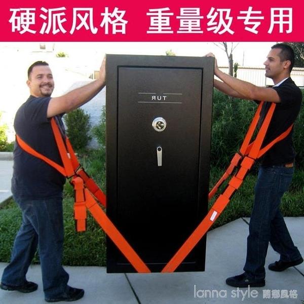 搬家神器搬運帶加強款重物家具鋼琴空調冰箱洗衣機電器肩背帶繩子 LannaS