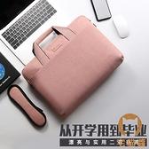 筆電包手提包12/13/13.3寸內膽包適用華碩惠普聯想蘋果【宅貓醬】