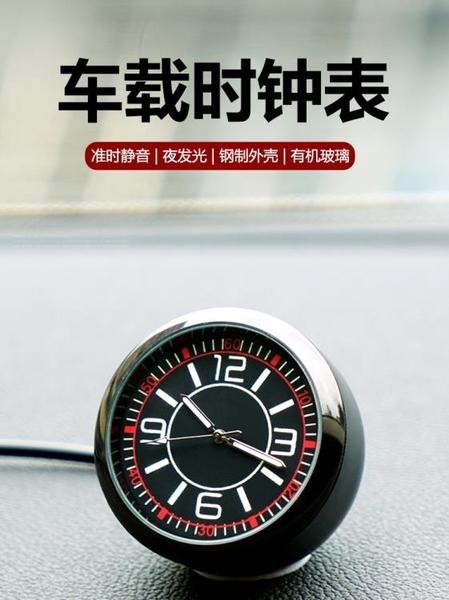 車載時鐘 汽車車載車載表盤時鐘擺件夜光車用鐘表時間電子鐘石英表改裝usb 米家