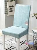 椅子套 彈力椅子套罩餐椅套連體靠背通用定做家用辦公現代簡約加厚布藝套【快速出貨】