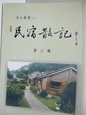 【書寶二手書T2/旅遊_AL1】民宿散記_第二冊_林國軒