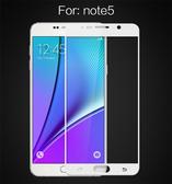 【三亞科技2館】Samsung Galaxy Note 5 N9200 N9208 滿版彩膜9H鋼化膜強化玻璃保護貼 螢幕玻璃貼