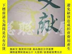 二手書博民逛書店S10罕見文獻 1982年第十八輯 館藏Y16651 《文獻》雜