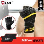 TMT健身手套男女器械訓練引體向上鍛煉半指單杠裝備運動防滑透氣