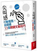 (二手書)尖叫感︰行動電商、自媒體33個關鍵文案技巧