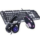 機械手感蒸汽朋克鍵盤鼠標耳機三件套裝電腦有線游戲吃雞鍵鼠外設 一次元