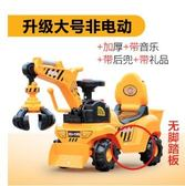 新款兒童電動挖掘機男孩玩具車挖土機可坐可騎大號學步腳踏工程車wy【情人節禮物限時八五折】