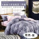 天絲/專櫃級100%.加大床包枕套三件組.悠然-紫/伊柔寢飾