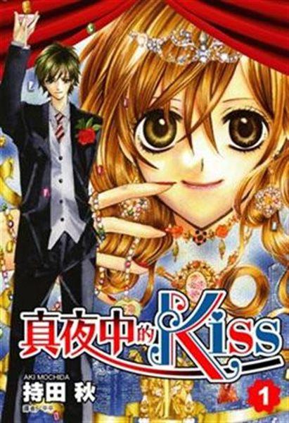 (二手書)真夜中的Kiss(01)
