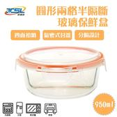 【J SPORT】新潮流全隔斷耐熱玻璃保鮮盒(TSL-121D)