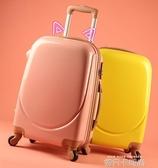 行李箱女拉桿箱韓版小清新萬向輪旅行箱可愛公主大學生個性密碼箱QM 依凡卡時尚