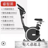動感單車家用室內自行車腳踏器材磁控超靜音健身車-超凡旗艦店