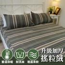 單人床包(含枕套x1) 加厚搖粒絨 3.5x6.2尺【沉穩線條】極度保暖、柔軟舒適、不易起毛球