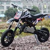 兩沖越野摩托車小型摩托車迷你摩托山地車49cc汽油沙灘小跑車  快意購物網