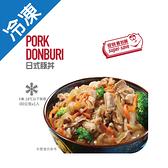 最划算日式豚丼400g/碗【愛買冷凍】