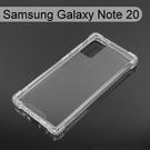 四角強化透明防摔殼 Samsung Galaxy Note 20 (6.7吋)