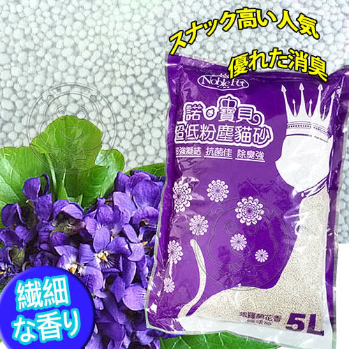 【培菓平價寵物網】Nobel Pet諾寶貝》超低粉塵細球貓砂(紫羅蘭花香)5L/包