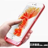 蘋果6背夾行動電源6s專用7行動電源iphone6plus電池一體式手機殼沖8 【快速出貨】