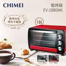 【限時優惠】CHIMEI 奇美 18公升 電烤箱 EV-18B0AK