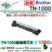 【2支方案】BROTHER TN-1000 BK 黑色 相容碳粉匣