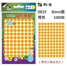 《享亮商城》081F 橙色 8mm圓形標籤 鶴屋