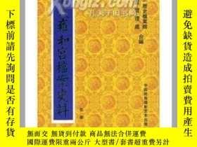 二手書博民逛書店罕見清代雍和宮檔案史料(全二十四冊)8602 中國第一歷史檔案