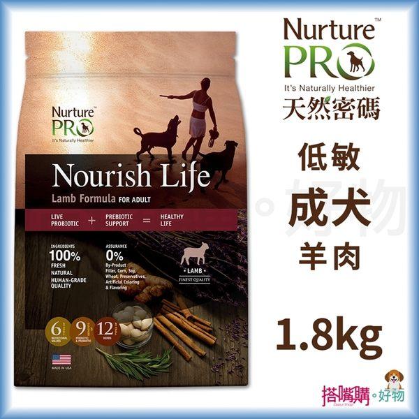 Nurture PRO天然密碼『低敏羊肉(成犬配方)』1.8kg 【搭嘴購】