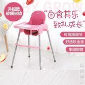 寶寶餐椅兒童餐桌椅嬰兒餐椅便攜幼兒座椅小孩多功能BB吃飯餐椅子 igo街頭潮人