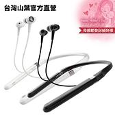 Yamaha EP-E70A 無線掛頸式 降噪 藍牙耳機-黑/白 共二色
