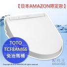【配件王】日本代購 TOTO衛浴 KM系列 TCF8AM66 免治馬桶 馬桶座 溫水 Amazon限定款