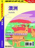 (二手書)澳洲
