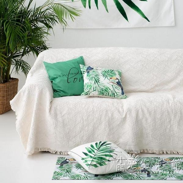 北歐沙發蓋布沙發套罩沙發巾全蓋通用沙發墊ins單人網紅防塵罩毯 小時光生活館