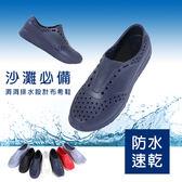 男女款 雷諾系列 8色EVA洞洞防水止滑 休閒鞋 懶人鞋 洞洞鞋 雨鞋 防水鞋 小白鞋 全黑上班鞋 59鞋廊