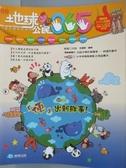 【書寶二手書T1/少年童書_QJE】地球公民365_第99期_便出新鮮事